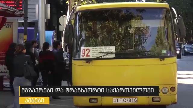 """ავტობუსი, """"მარშრუტკა"""" თუ მეტრო - რამდენი ადამიანი მგზავრობს ყოველდღიურად თბილისში"""
