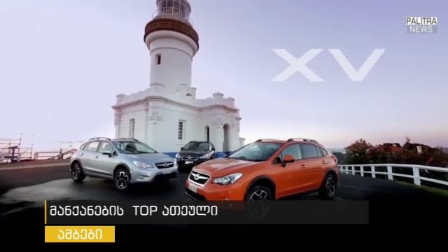 ავტომობილების TOP-ათეული: რა მანქანებს ირჩევენ ქალები და მამაკაცები საქართველოში