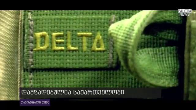 """""""დელტა"""": დამზადებულია საქართველოში - როგორ იქმნება ქართველი ჯარისკაცების აღჭურვილობა"""