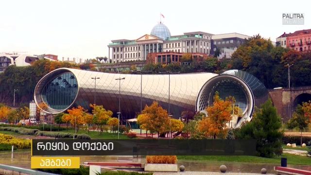 """""""ეპოქალური შენობა"""" გაურკვეველი ბედით - რა ელის 75-მილიონიან """"რიყის ტრუბებს"""""""