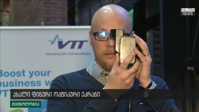"""""""გუგლ გლასს"""" კონკურენტი გამოუჩნდა - 1 მმ სისქის ახალი სმარტ-სათვალეების ეკრანი"""
