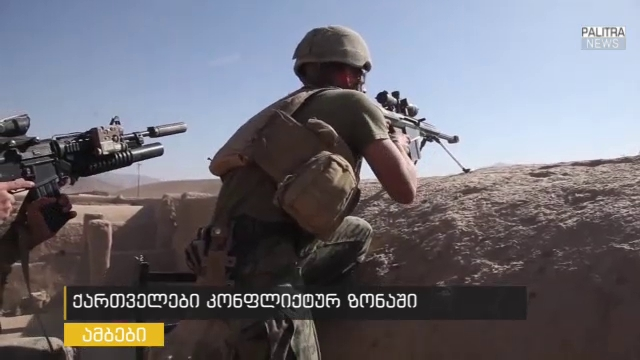 ქართველები კონფლიქტის ზონაში - რა მისია და მოტივები აქვთ ქართველ მებრძოლებს