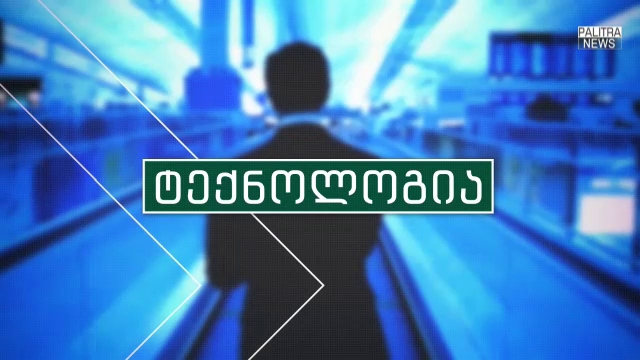 """""""ტექნოლოგიები"""" - ფინური ოპტიკური ეკრანი; ბლექბერის სმარტფონი; კოსმოსური ხომალდი; რობოტების გამოფენა ტოკიოში"""