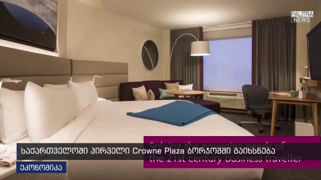ელიტარული ბრენდი Crowne Plaza საქართველოში პირველ სასტუმროს ბორჯომში ხსნის