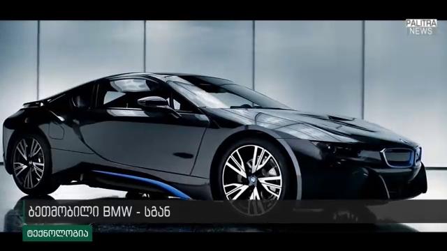 ბეტმობილი BMW-სგან: 362 ცხენის ძალით, ელექტროძრავითა და ენერგიის აღდგენით