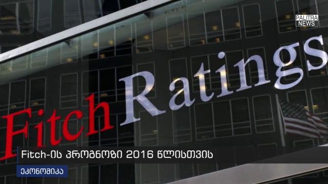 როგორი იქნება მსოფლიო ეკონომიკა მომავალ წელს? - Fitch-ის პროგნოზი 2016 წლისთვის