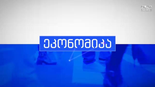 """""""ეკონომიკა"""" - სოფლის განვითარება საქართველოში; 2018 წლამდე გახანგრძლივებული საგადასახადო შეღავათები; საფრთხე N - რუსეთის გაზი?"""