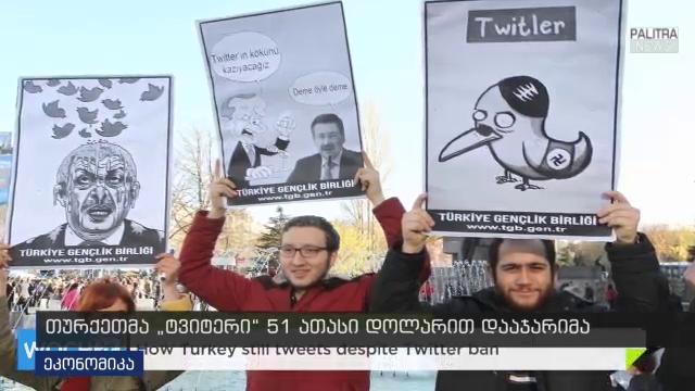 """თურქეთმა """"ტვიტერი"""" ტერორიზმის პროპაგანდისთვის 51 ათასი დოლარით დააჯარიმა"""