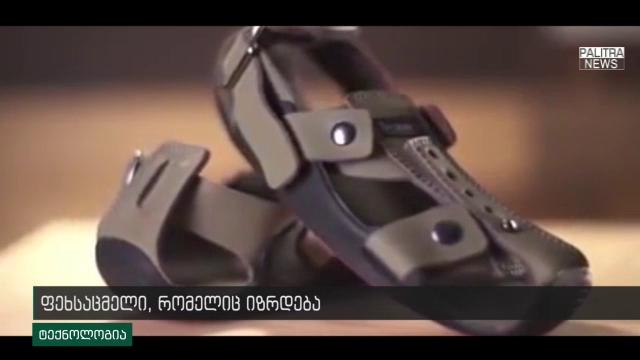ფეხსაცმელი, რომელიც იზრდება - გამოგონებას ღარიბ ქვეყნებში ბავშვებისთვის არიგებენ