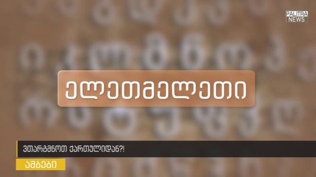 ქართული სიტყვები, რომლებიც უცხო ენაზე არ ითარგმნება - ელეთმელეთი, ალიყური, თანამეინახე...