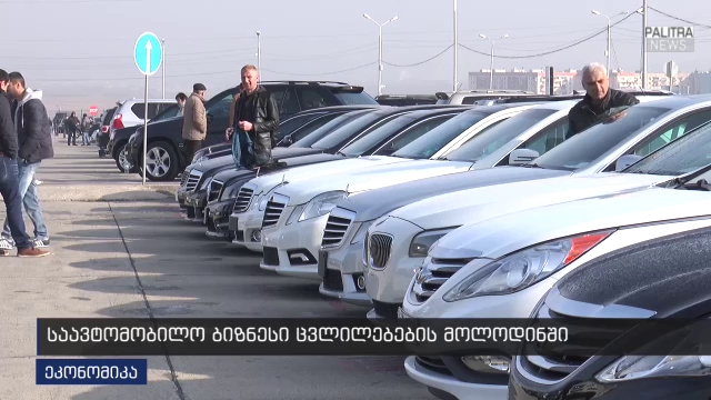 ქართული ავტობაზარი რუსული მეორადი მანქანების ბუმის მოლოდინში