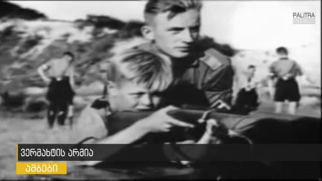 რატომ იყო 1941 წელს ვერმახტი საუკეთესო არმია მსოფლიოში