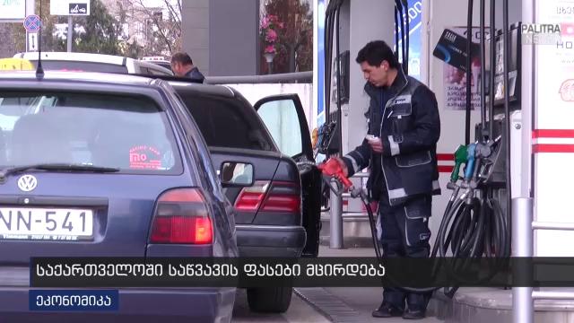 საქართველოში საწვავი 20-25 თეთრით გაიაფდა - უახლესი ფასები ბენზინგასამართ სადგურებიდან