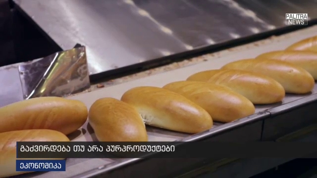 ვჭამდით თუ არა ჯანმრთელობისთვის საშიშ პურს - 1-ლი იანვრიდან პური ძვირდება?