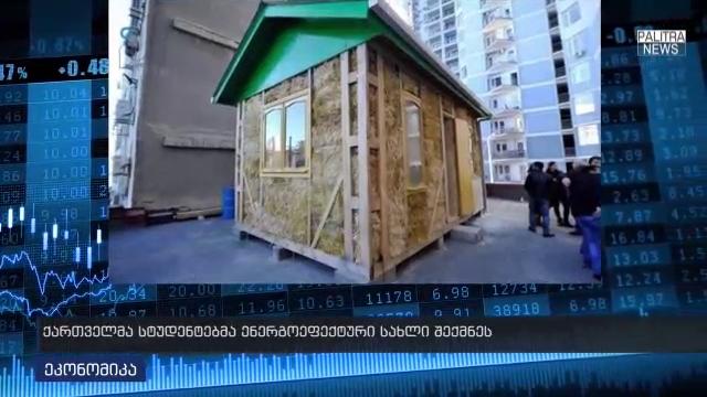 ქართველმა სტუდენტებმა ენერგოეფექტური სახლი შექმნეს