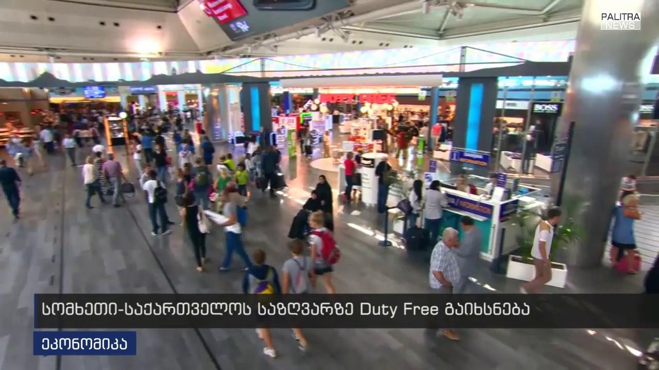 სომხეთი-საქართველოს საზღვარზე Duty Free გაიხსნება