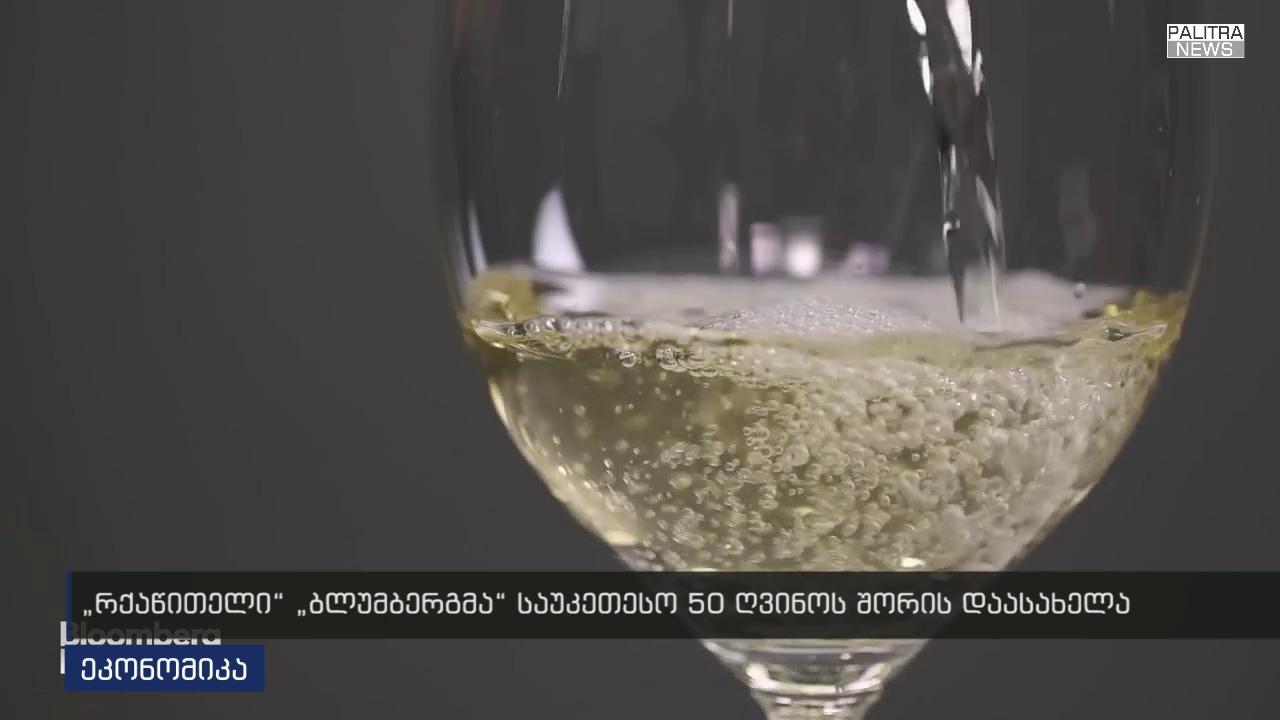"""""""რქაწითელი"""" """"ბლუმბერგმა"""" საუკეთესო დაბალფასიან ღვინოდ დაასახელა"""