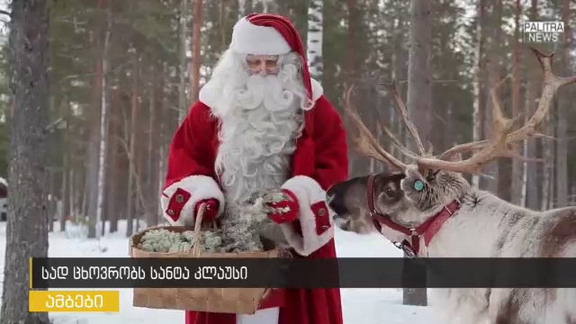 სად ცხოვრობს სანტა და თოვლის ბაბუა ქართველების აზრით - გამოკითხა ძალიან სახალისო პასუხებით