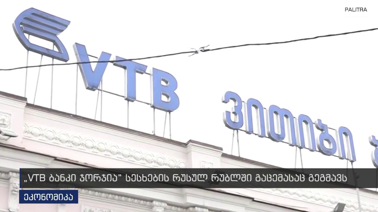 """""""VTB ბანკი"""" საქართველოში სესხების რუსულ რუბლში გაცემას გეგმავს"""