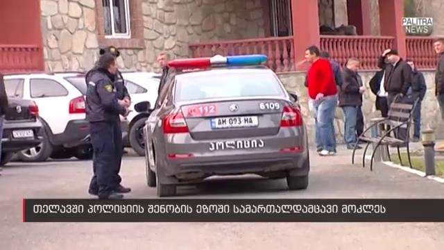 თელავში, პოლიციის შენობის ეზოში სამართალდამცველი მოკლეს - პირველი კადრები ტრაგედიის ადგილიდან