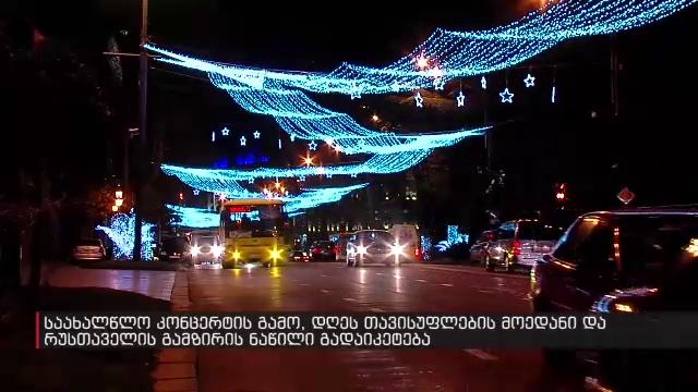 ქუჩები თბილისში, რომლებიც დღეს საახალწლო კონცერტის გამო გადაიკეტება
