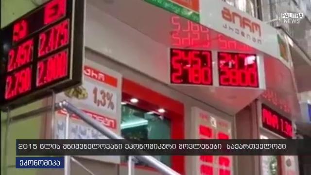 2015 წლის მნიშვნელოვანი ეკონომიკური მოვლენები საქართველოში