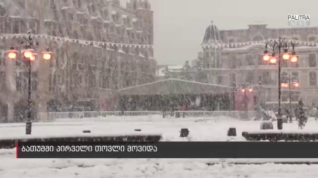 პირველი თოვლი ბათუმში: ნამდვილი საახალწლო განწყობა ზღვისპირა ქალაქში