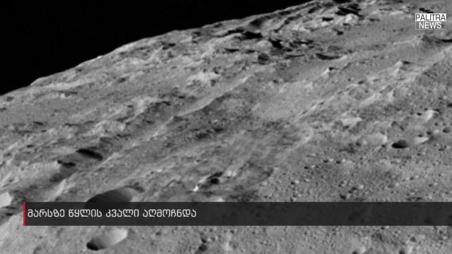 წყლის კვალი მარსზე: უდიდესი ნაბიჯი კაცობრიობის ყველაზე დიდი საიდუმლოს ამოხსნისკენ
