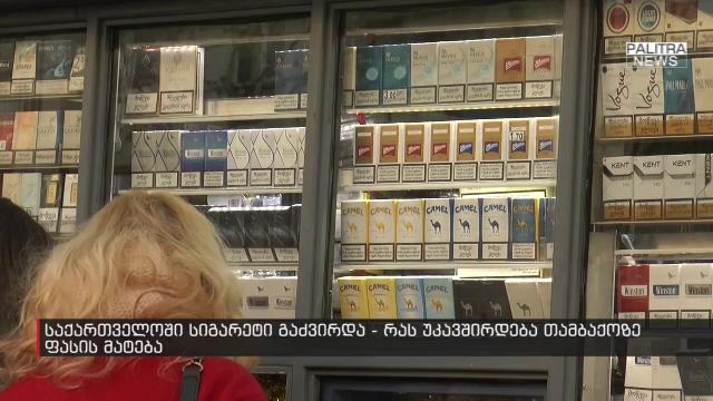 """""""ევროპაშიც ძვირია სიგარეტი"""" - რას ფიქრობენ ქართველები თამბაქოს გაძვირებაზე"""