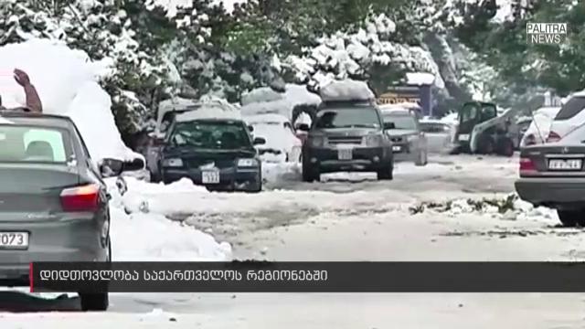 უახლესი ინფორმაცია საქართველოს საავტომობილო გზებზე არსებული ვითარების შესახებ