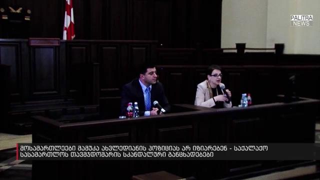 რა რეაგირება მოჰყვა საქალაქო სასამართლოს თავმჯდომარის სკანდალურ განცხადებებს