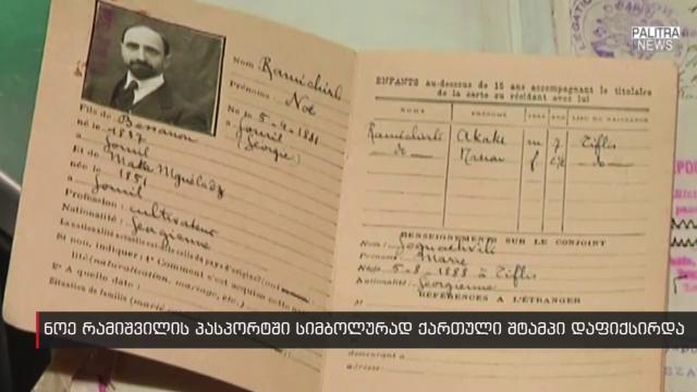 ნოე რამიშვილის პასპორტზე სიმბოლურად ქართული შტამპი დაფიქსირდა
