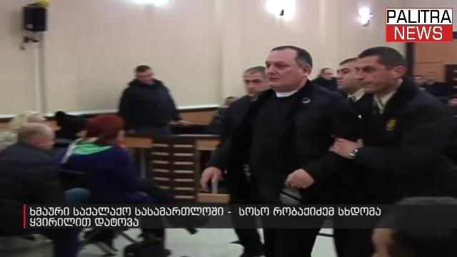 სკანდალი სასამართლოში: სოსო რობაქიძემ სხდომა ყვირილით დატოვა
