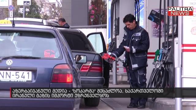 """""""სოკარმა"""" შესაძლოა, საქართველოში ირანული გაზის იმპორტი უზრუნველყოს"""