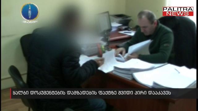 ყალბი დოკუმენტების დამზადების ახალი ფაქტი: სამცხე-ჯავახეთში 7 ადამიანი დააკავეს
