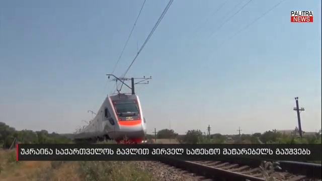 უკრაინა საქართველოს გავლით პირველ სატესტო მატარებელს გაუშვებს