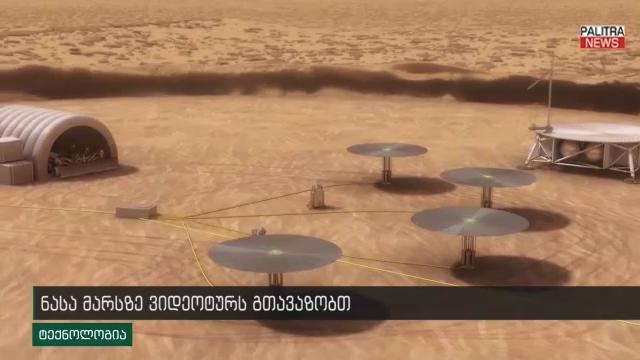 NASA-ს ვიდეოტური მარსის 100-კილომეტრიან საოცრებაში - როგორ იქნება პლანეტა 20 წელში?