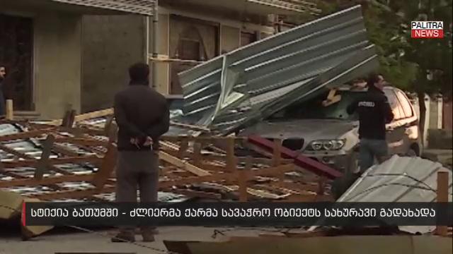 სტიქია ბათუმში: გადახდილი სახურავი, დაზიანებული ავტომობილები და ელექტროგადამცემი ხაზი