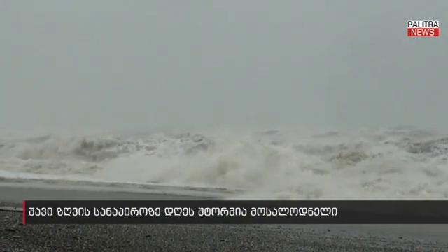 შავი ზღვის სანაპიროზე დღეს 5-ბალიანი შტორმი და თოვლ-ჭყაპია მოსალოდნელი