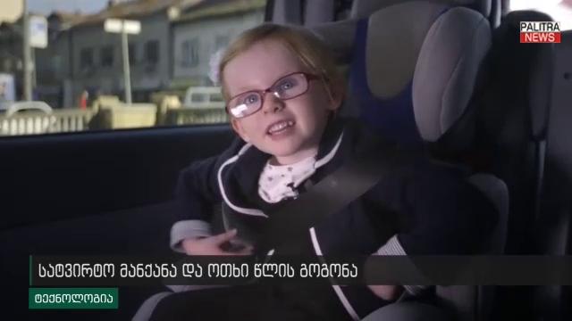 """სატვირთო და 4 წლის გოგონა - გასაოცარი გასართობი """"ვოლვოსგან"""""""