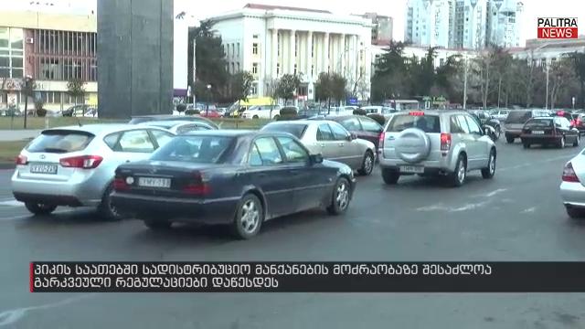 ვის შეეზღუდება პიკის საათებში თბილისში ავტომობილით მოძრაობა - მერიის ახალი რეგულაცია