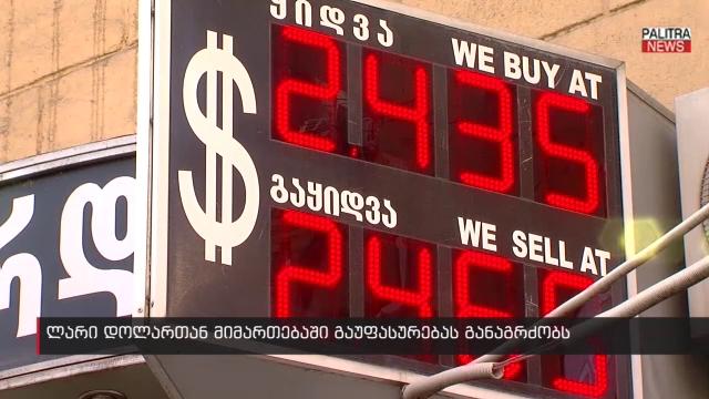 ლარი გაუფასურების პიკზე: 1 აშშ დოლარი რამდენიმე ბანკში 2.49 ლარი ღირს