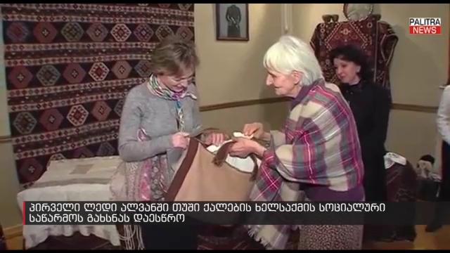 პირველი ლედი თუშ ქალებთან სოფელ ალვანში