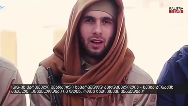 """""""ინშა ალლაჰ! სამოთხეში შევხვდებით"""" - """"ისლამური სახელმწიფოს"""" წევრი ხვიჩა გობაძე სავარაუდოდ, მოკლეს"""
