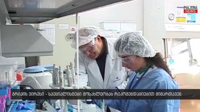 გრიპის ვირუსით დაავადებულთა მიმართვიანობა კიდევ გაიზარდა - ექიმების მკაცრი რეკომენდაციები