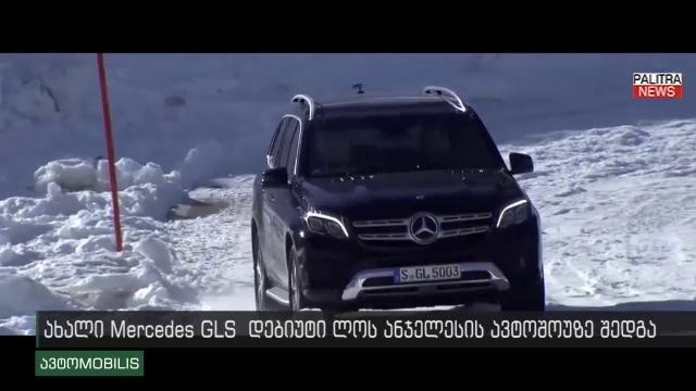 """""""ავტოMOBILIS"""" - ახალი Mercedes GLS-ის დებიუტი ლოს ანჯელესის ავტოშოუზე"""