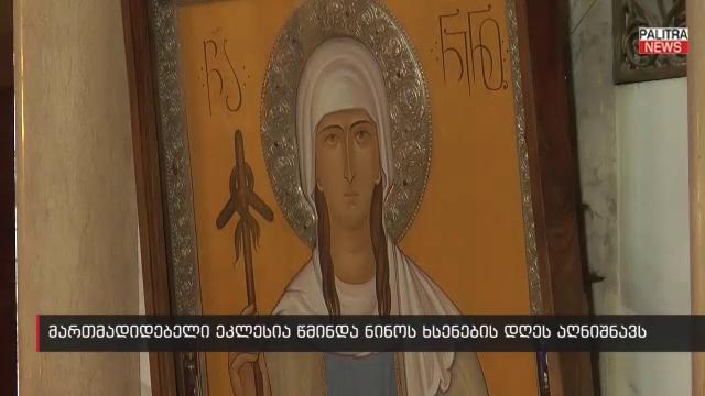დღეს ნინოობაა - მართლმადიდებლური ეკლესია წმინდანის ხსენების დღეს აღნიშნავს