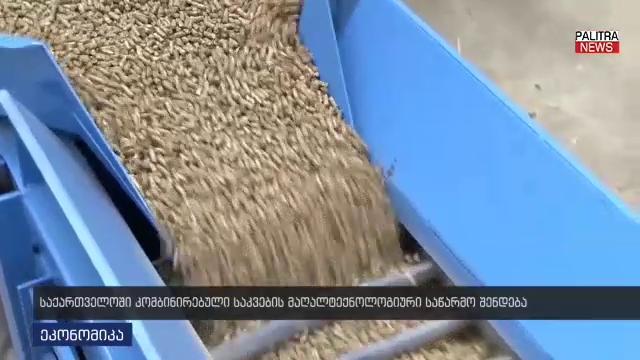 საქართველოში კომბინირებული საკვების საწარმო შენდება
