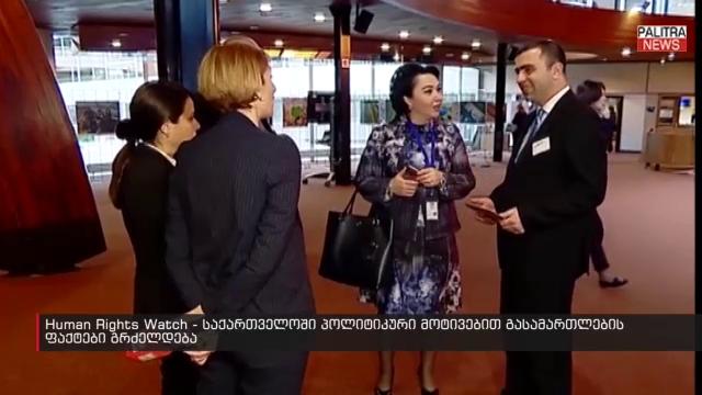 Human Rights Watch - საქართველოში პოლიტიკური მოტივებით გასამართლების ფაქტები გრძელდება