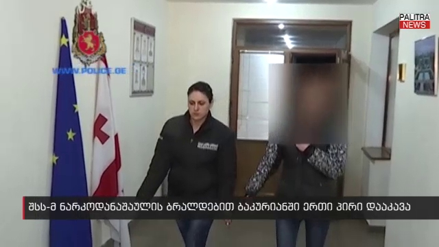 ნარკოდანაშაულისთვის ბაკურიანში 28 წლის უკრაინელი ქალი დააკავეს